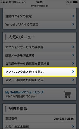 softbank02