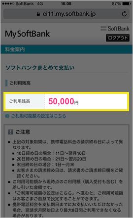 softbank04