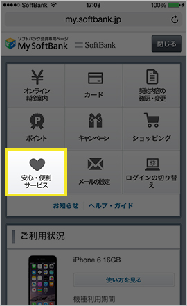 softbank05
