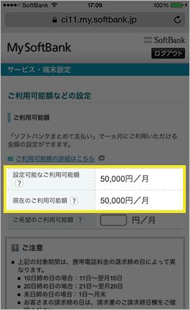 softbank07